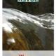 Davoser Revue – Ausgabe Wasser, Titelbild